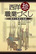 japanisches Cover